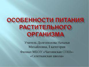 Учитель Долгополова Наталья Михайловна, I категория Филиал МБОУ «Чагоянская С
