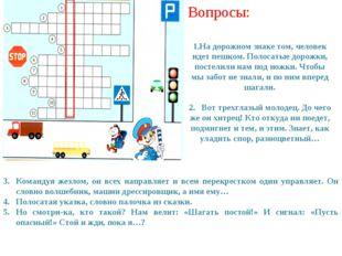 Вопросы: На дорожном знаке том, человек идет пешком. Полосатые дорожки, посте