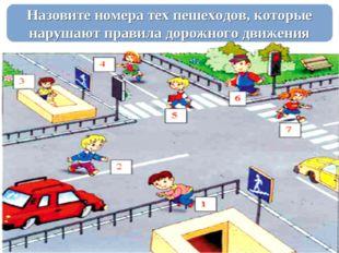 Назовите номера тех пешеходов, которые нарушают правила дорожного движения