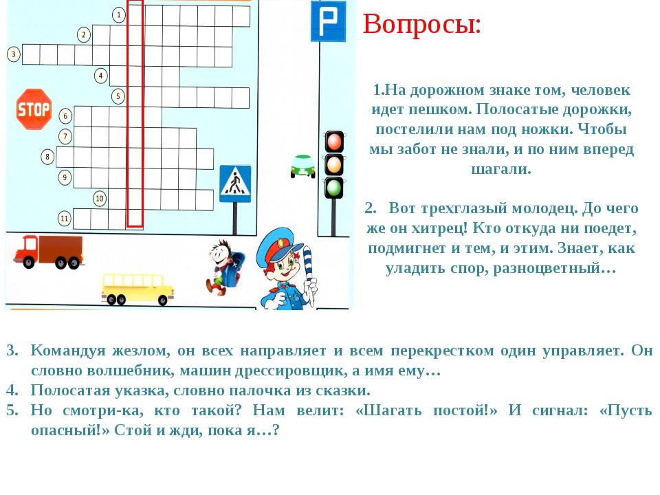 Вопросы: На дорожном знаке том, человек идет пешком. Полосатые дорожки, посте...