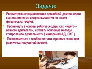 Задачи: Рассмотреть специализацию врачебной деятельности, как кардиология и о