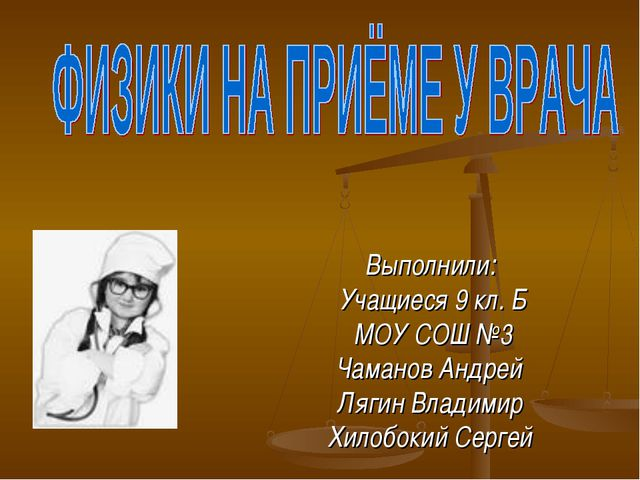 Выполнили: Учащиеся 9 кл. Б МОУ СОШ №3 Чаманов Андрей Лягин Владимир Хилобоки...
