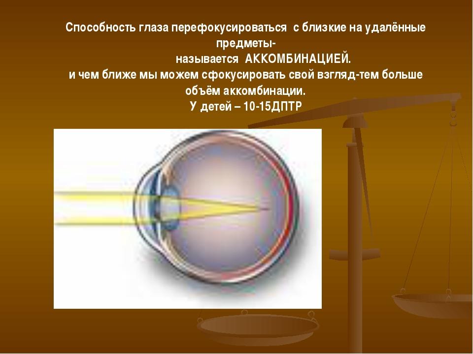 Способность глаза перефокусироваться с близкие на удалённые предметы- называе...