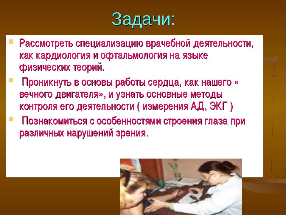 Задачи: Рассмотреть специализацию врачебной деятельности, как кардиология и о...