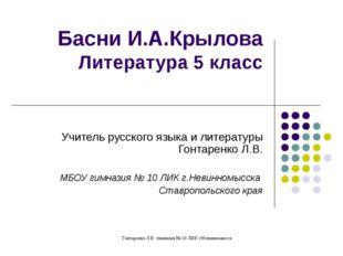 Басни И.А.Крылова Литература 5 класс Учитель русского языка и литературы Гонт