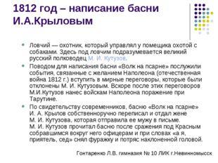 1812 год – написание басни И.А.Крыловым Ловчий— охотник, который управлял у