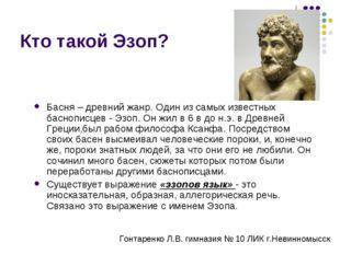 Кто такой Эзоп? Басня – древний жанр. Один из самых известных баснописцев - Э