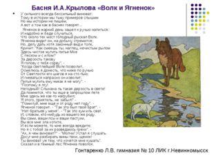 Басня И.А.Крылова «Волк и Ягненок» У сильного всегда бессильный виноват: Тому