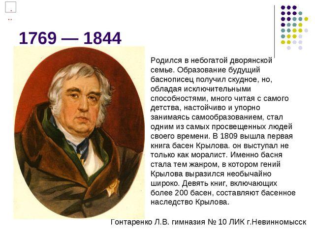 1769 — 1844 Родился в небогатой дворянской семье. Образование будущий баснопи...