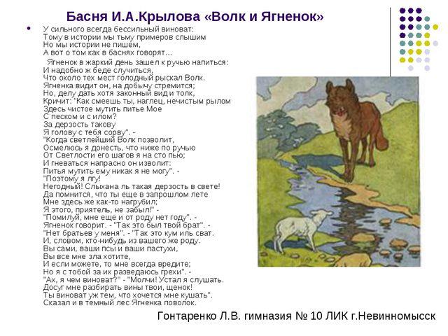 Басня И.А.Крылова «Волк и Ягненок» У сильного всегда бессильный виноват: Тому...