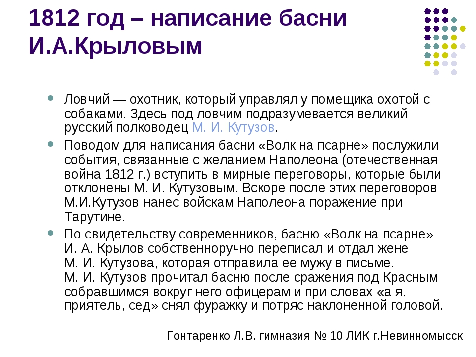 1812 год – написание басни И.А.Крыловым Ловчий— охотник, который управлял у...