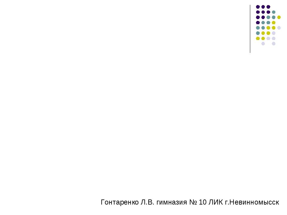 Гонтаренко Л.В. гимназия № 10 ЛИК г.Невинномысск