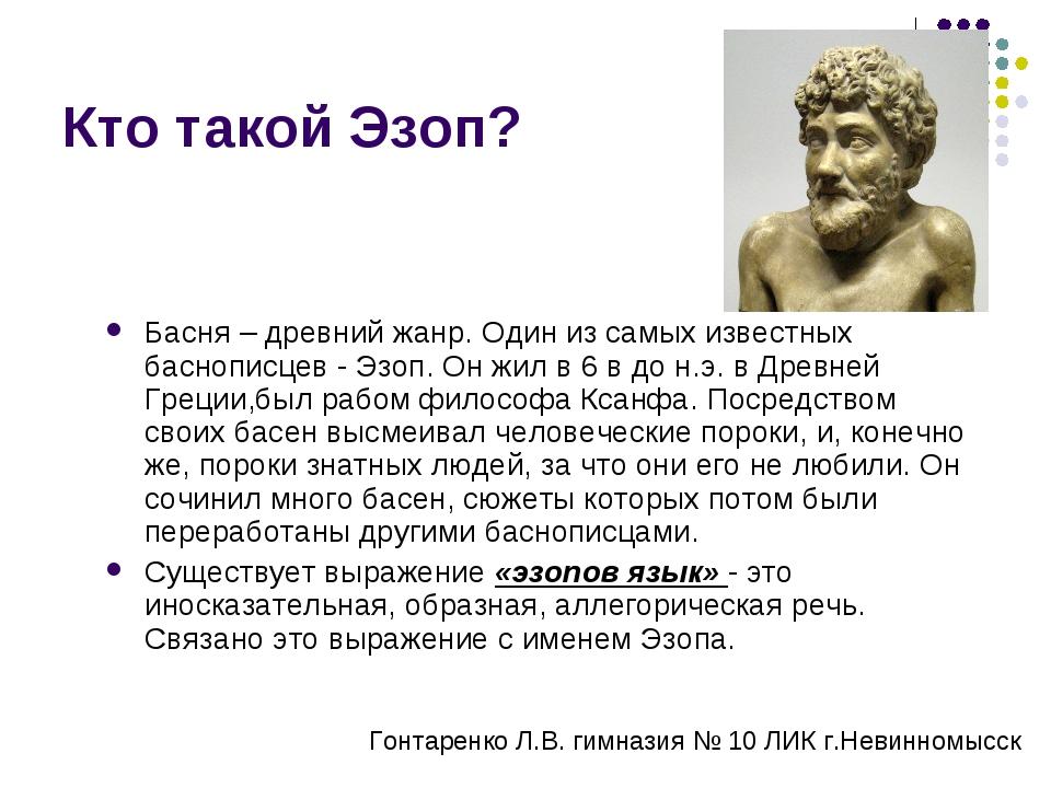 Кто такой Эзоп? Басня – древний жанр. Один из самых известных баснописцев - Э...