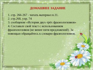 ДОМАШНЕЕ ЗАДАНИЕ 1. стр. 266-267 - читать материал п.11. 2. стр.268, упр. 74