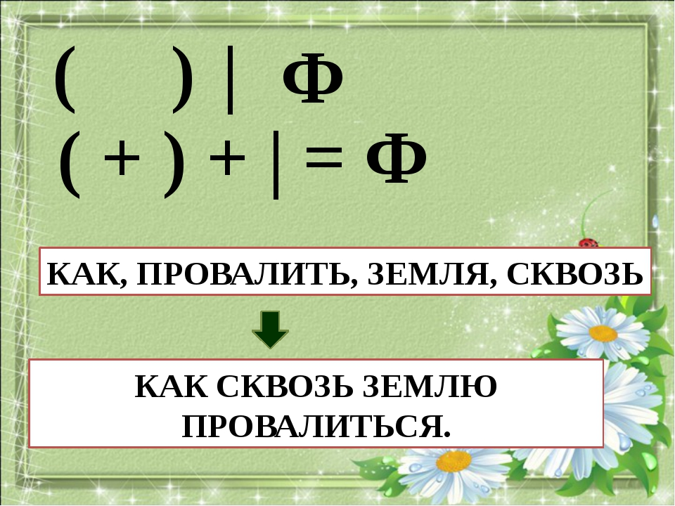 ( ) | Ф ( + ) + | = Ф ВОДА, НЕ, РАЗЛИТЬ ВОДОЙ НЕ РАЗОЛЬЕШЬ. КАК, ПРОВАЛИТЬ, З...