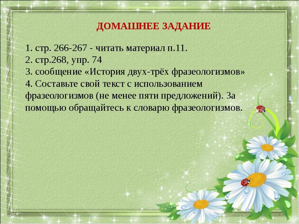 ДОМАШНЕЕ ЗАДАНИЕ 1. стр. 266-267 - читать материал п.11. 2. стр.268, упр. 74...