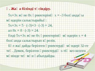 Ү. Жаңа білімді түсіндіру. 5х+3х және 8х өрнектерінің х = -3 болғандағы мәнде