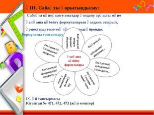 ІХ. Үй тапсырмасы Кітаптан № 471, 472, 473 (жұп есептер) Формуланы топтастыру