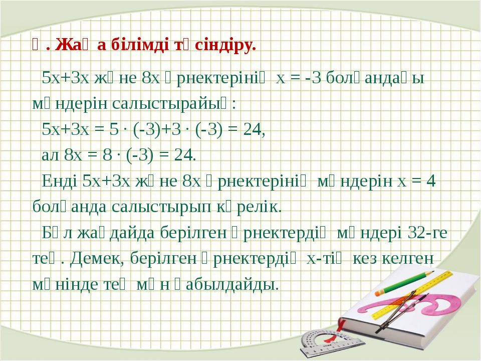 Ү. Жаңа білімді түсіндіру. 5х+3х және 8х өрнектерінің х = -3 болғандағы мәнде...