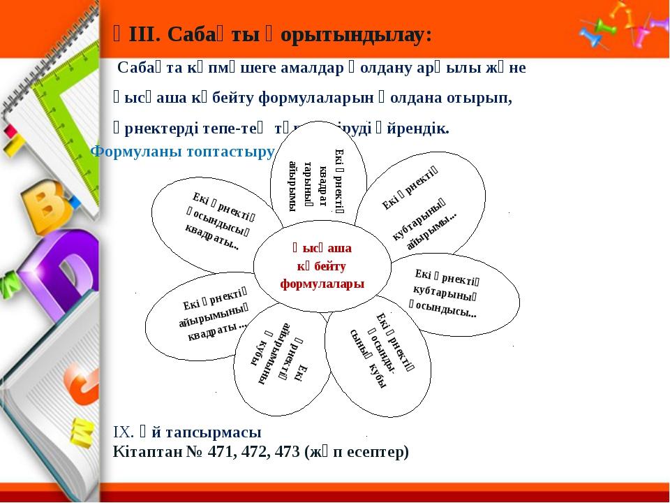 ІХ. Үй тапсырмасы Кітаптан № 471, 472, 473 (жұп есептер) Формуланы топтастыру...