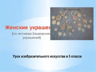 Женские украшения (по мотивам башкирских украшений) Урок изобразительного иск