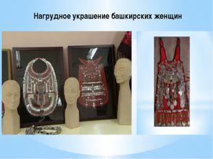 Нагрудное украшение башкирских женщин