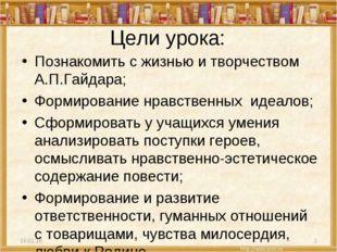 Цели урока: Познакомить с жизнью и творчеством А.П.Гайдара; Формирование нрав