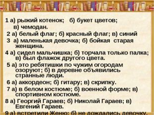 1 а) рыжий котенок; б) букет цветов; в) чемодан. 2 а) белый флаг; б) красный