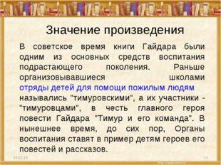 * * Значение произведения В советское время книги Гайдара были одним из основ