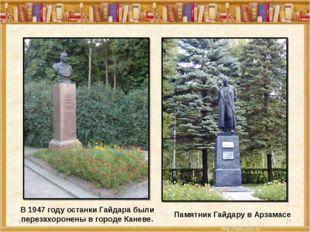 * * В 1947 году останки Гайдара были перезахоронены в городе Каневе. Памятник
