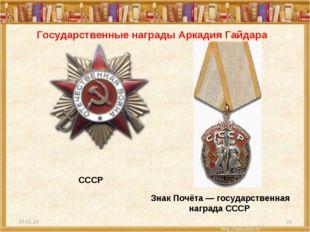 * * Знак Почёта — государственная награда СССР О́рден Оте́чественной войны́ —