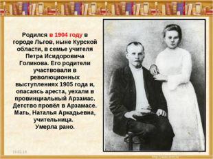 * * Родился в 1904 году в городе Льгов, ныне Курской области, в семье учителя