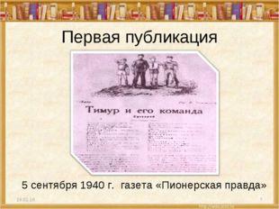 Первая публикация * * 5 сентября 1940 г. газета «Пионерская правда»