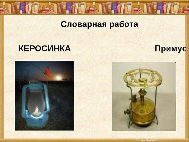 Словарная работа КЕРОСИНКА Примус ПРИМУС