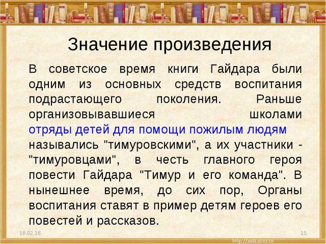 * * Значение произведения В советское время книги Гайдара были одним из основ...
