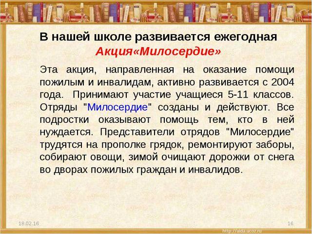 * * В нашей школе развивается ежегодная Акция«Милосердие» Эта акция, направле...