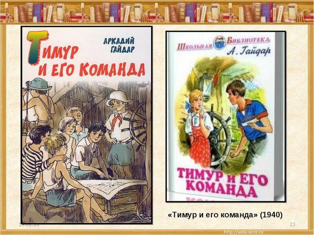 * * «Тимур и его команда» (1940)
