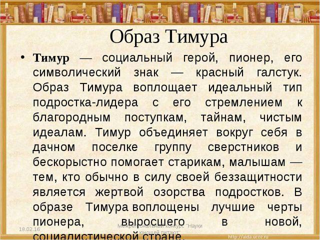 Образ Тимура Тимур — социальный герой, пионер, его символический знак — красн...