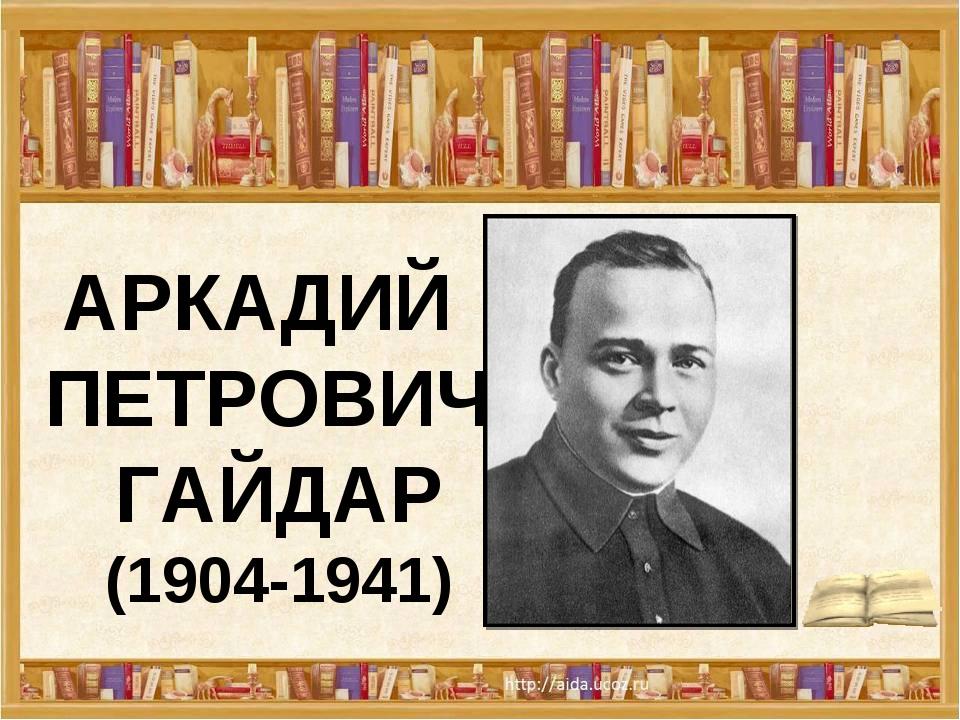 АРКАДИЙ ПЕТРОВИЧ ГАЙДАР (1904-1941)