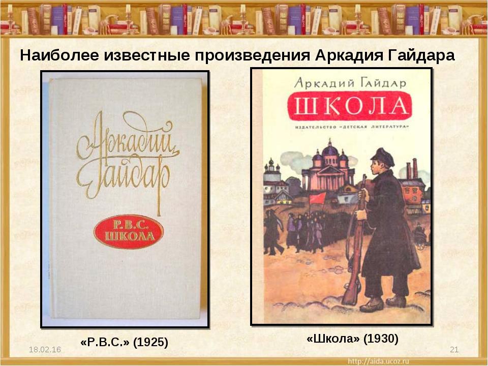 * * Наиболее известные произведения Аркадия Гайдара «P.B.C.» (1925) «Школа» (...