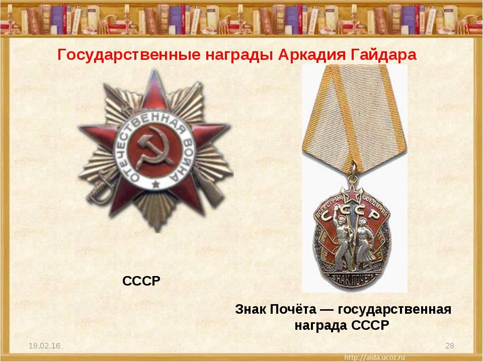 * * Знак Почёта — государственная награда СССР О́рден Оте́чественной войны́ —...