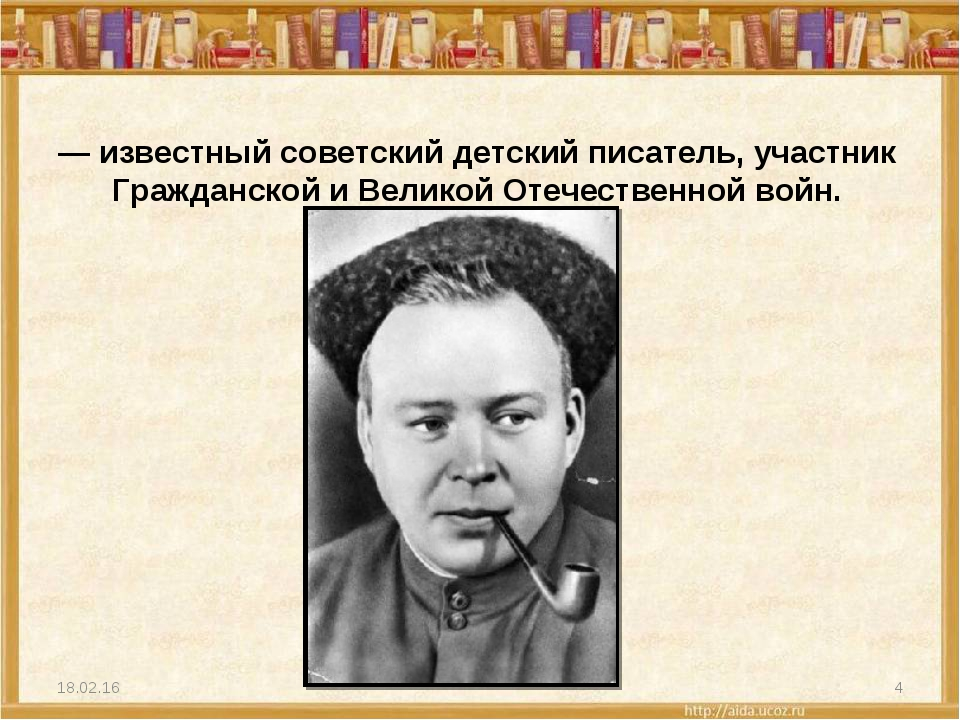 Арка́дий Петро́вич Гайда́р (настоящая фамилия — Го́ликов) — известный советск...