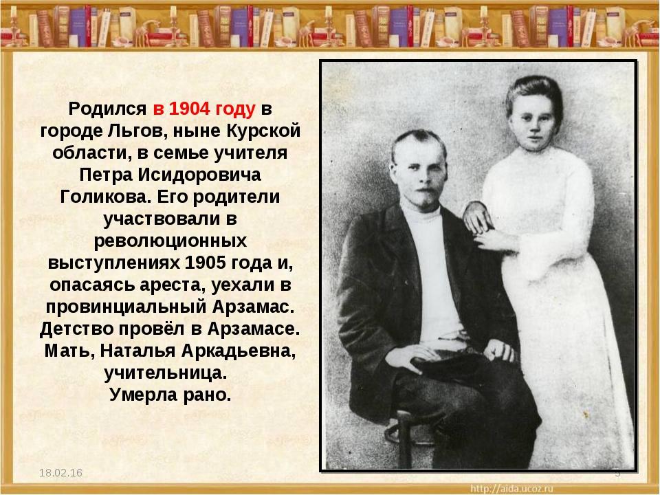 * * Родился в 1904 году в городе Льгов, ныне Курской области, в семье учителя...