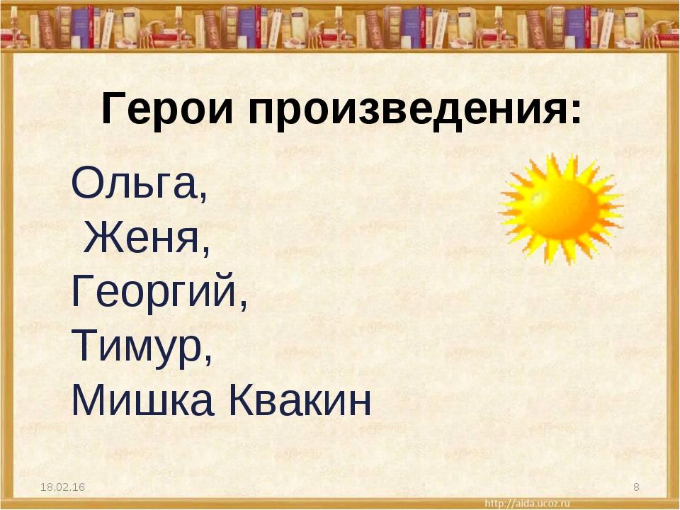 * * Герои произведения: Ольга, Женя, Георгий, Тимур, Мишка Квакин