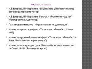 Умк регионального компонента К.В.Закирова, Л.Р.Мортазина «Әй уйныйбыз, уйныйб