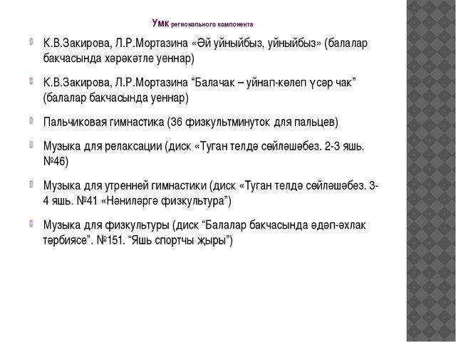 Умк регионального компонента К.В.Закирова, Л.Р.Мортазина «Әй уйныйбыз, уйныйб...