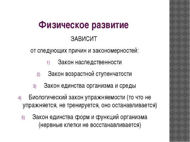 Физическое развитие ЗАВИСИТ от следующих причин и закономерностей: Закон насл...