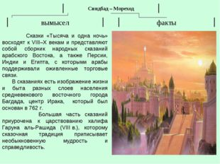 Сказки «Тысяча и одна ночь» восходят к VIII–X векам и представляют собой сбо