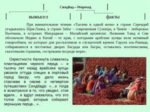 При внимательном чтении «Тысячи и одной ночи» в стране Серендиб угадывалась