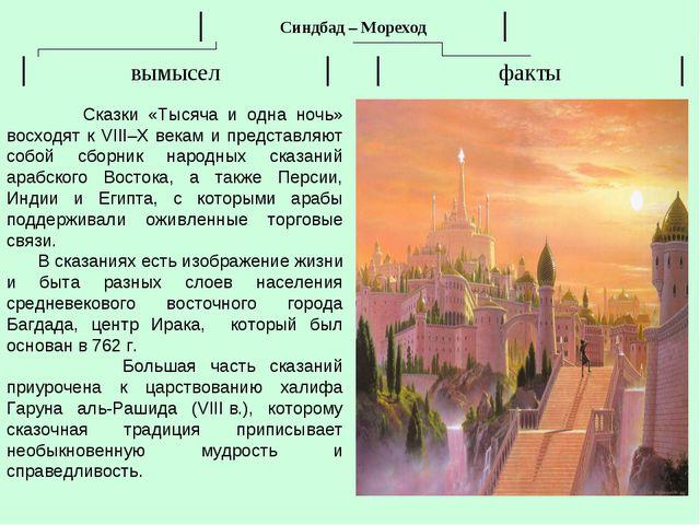 Сказки «Тысяча и одна ночь» восходят к VIII–X векам и представляют собой сбо...